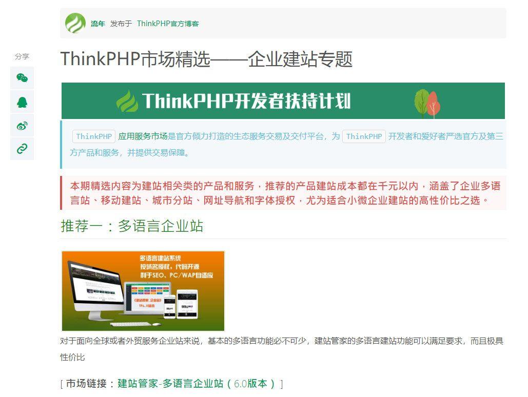《建站管家》多语言建站系统,目前已经获得Thinkphp官方第1名推荐
